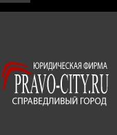 Справедливый город