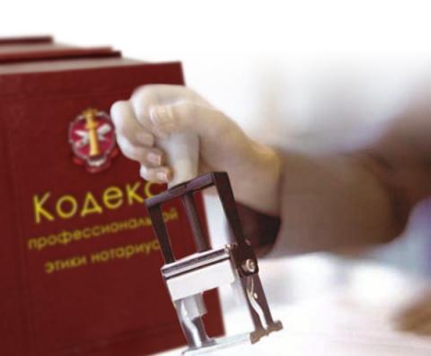 Принят Кодекс профессиональной этики нотариусов Российской Федерации