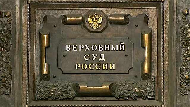 verhovnyy_sud_rossii