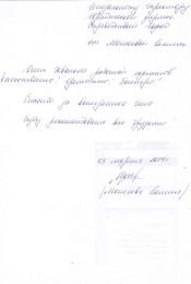 Отзыв о Юридической фирме «Справедливый город» #008