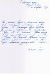 Отзыв о Юридической фирме «Справедливый город» #006