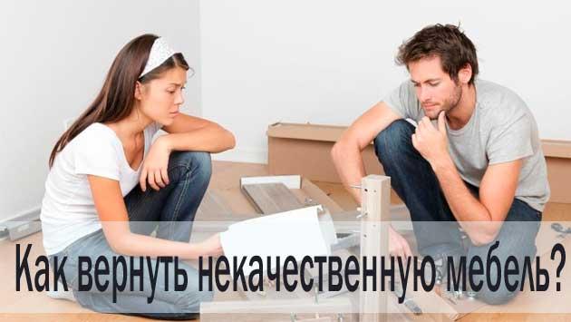 некачественная мебель
