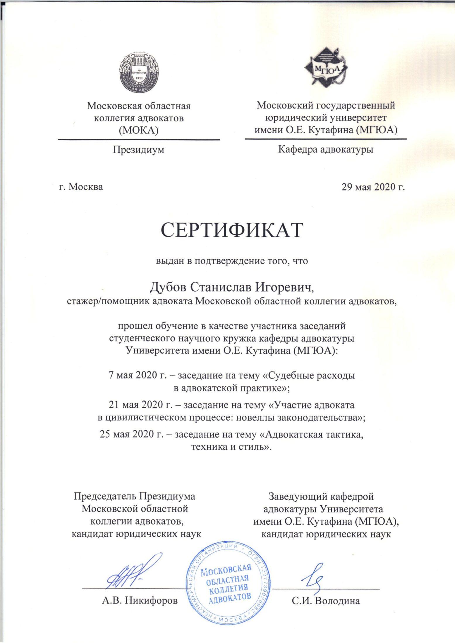 Сертификат. Дубов С.И.