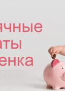 Ежемесячные выплаты на ребенка. «Путинская надбавка на ребенка»